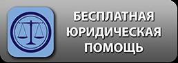 юр.помощь